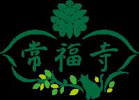 【公式】常福寺(世田谷区)